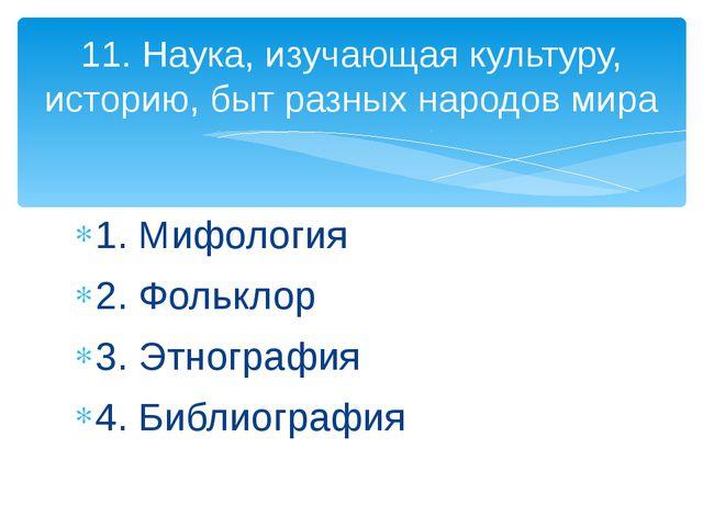 1. Мифология 2. Фольклор 3. Этнография 4. Библиография 11. Наука, изучающая к...