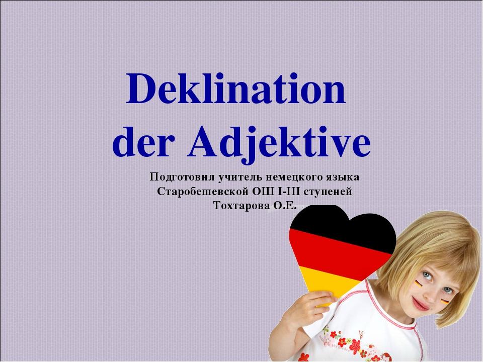 Подготовил учитель немецкого языка Старобешевской ОШ І-ІІІ ступеней Тохтарова...