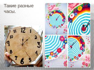 Такие разные часы.