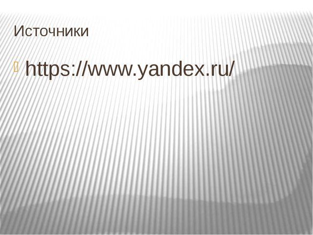 Источники https://www.yandex.ru/