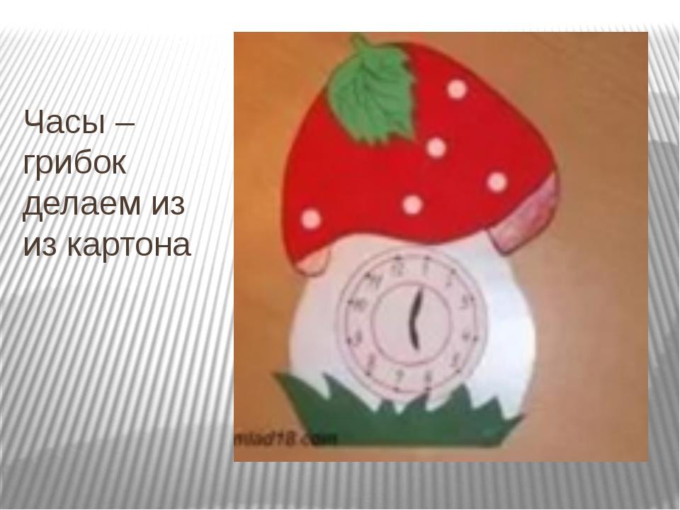 Часы – грибок делаем из из картона