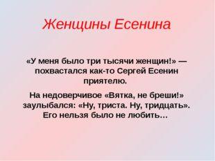 «У меня было три тысячи женщин!» — похвастался как-то Сергей Есенин приятелю