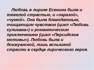 Любовь в лирике Есенина была и тяжелой страстью, и «заразой», «чумой». Она б