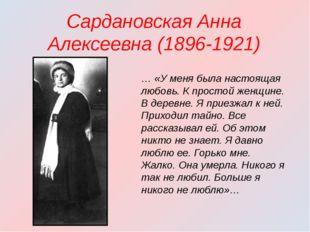 Сардановская Анна Алексеевна (1896-1921) … «У меня была настоящая любовь. К