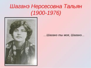 Шаганэ Нерсесовна Тальян (1900-1976) …Шаганэ ты моя, Шаганэ…