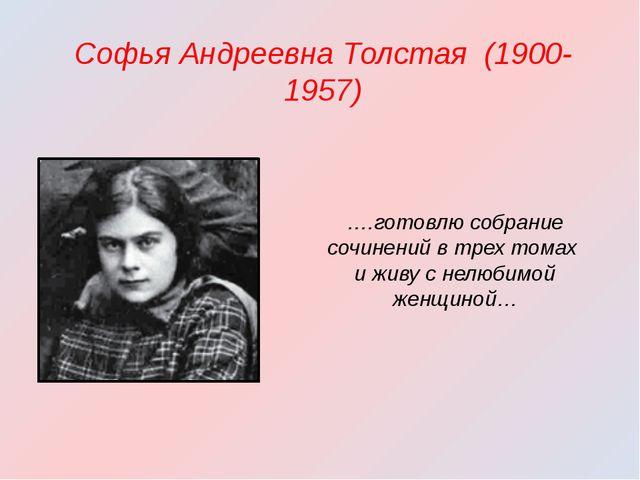 Софья Андреевна Толстая  (1900-1957) ….готовлю собрание сочинений в трех том...