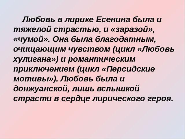 Любовь в лирике Есенина была и тяжелой страстью, и «заразой», «чумой». Она б...