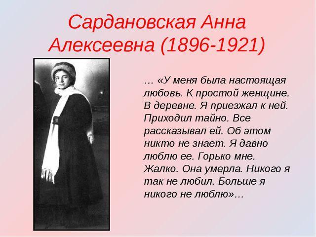 Сардановская Анна Алексеевна (1896-1921) … «У меня была настоящая любовь. К...