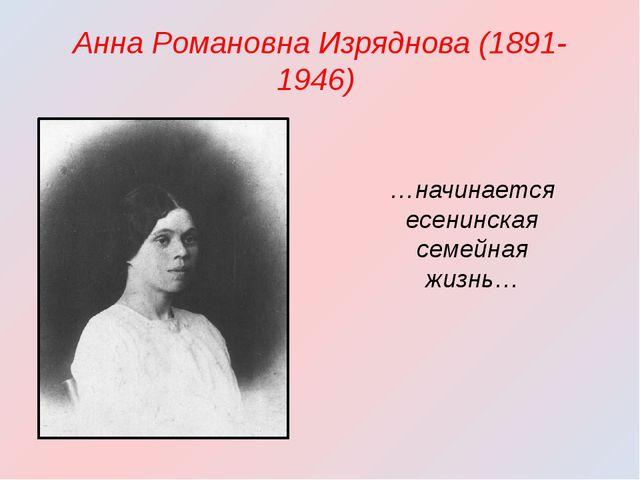 Анна Романовна Изряднова (1891-1946) …начинается есенинская семейная жизнь…