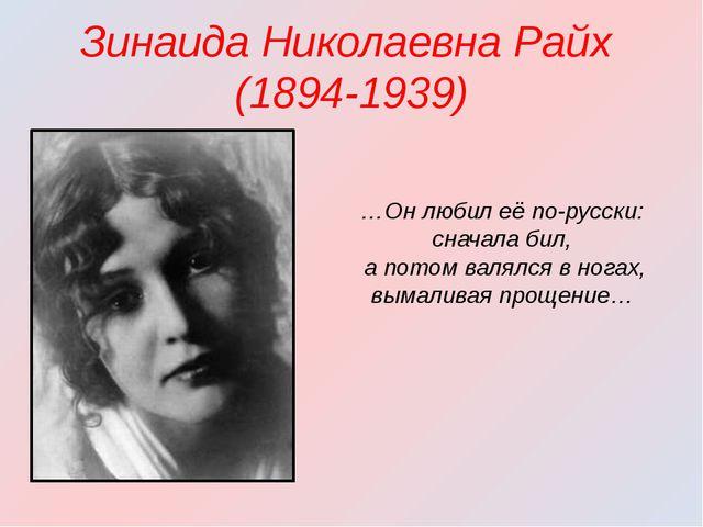 Зинаида Николаевна Райх (1894-1939) …Он любил её по-русски: сначала бил, а п...