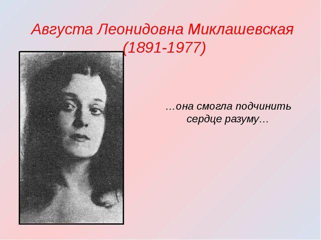 Августа Леонидовна Миклашевская (1891-1977) …она смогла подчинить сердце раз...