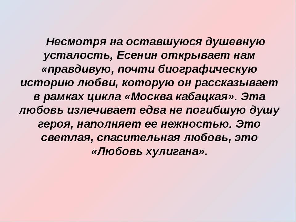 Несмотря на оставшуюся душевную усталость, Есенин открывает нам «правдивую,...