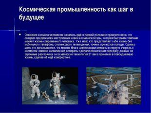 Космическая промышленность как шаг в будущее Освоение космоса человеком начал