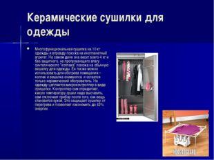 Керамические сушилки для одежды Многофункциональная сушилка на 10 кг одежды и