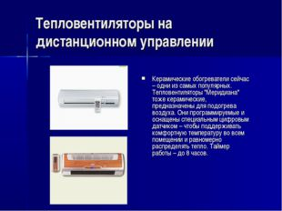 Тепловентиляторы на дистанционном управлении Керамические обогреватели сейчас