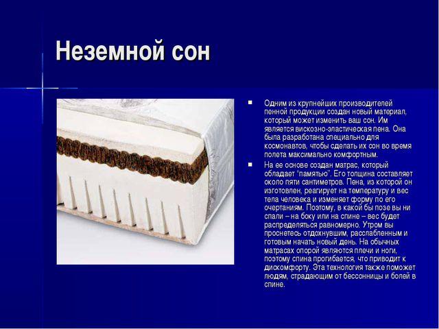 Неземной сон Одним из крупнейших производителей пенной продукции создан новый...