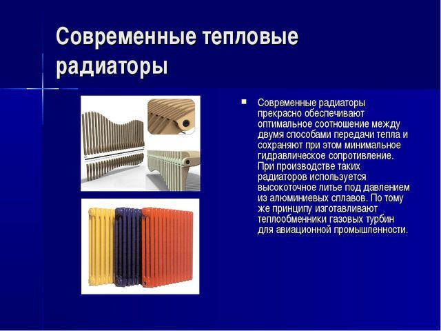Современные тепловые радиаторы Современные радиаторы прекрасно обеспечивают о...