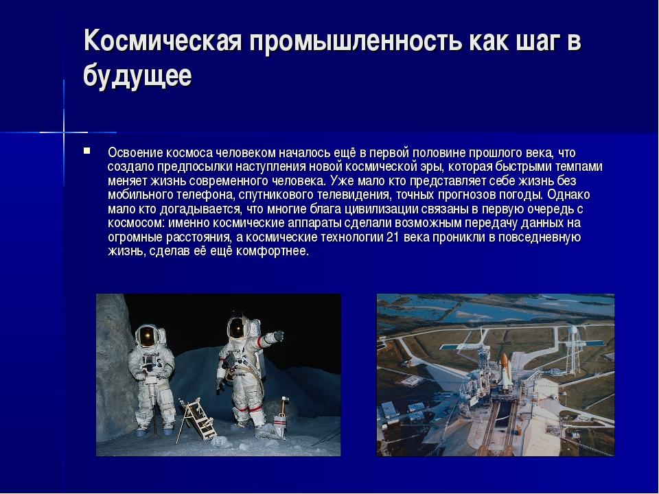 Космическая промышленность как шаг в будущее Освоение космоса человеком начал...