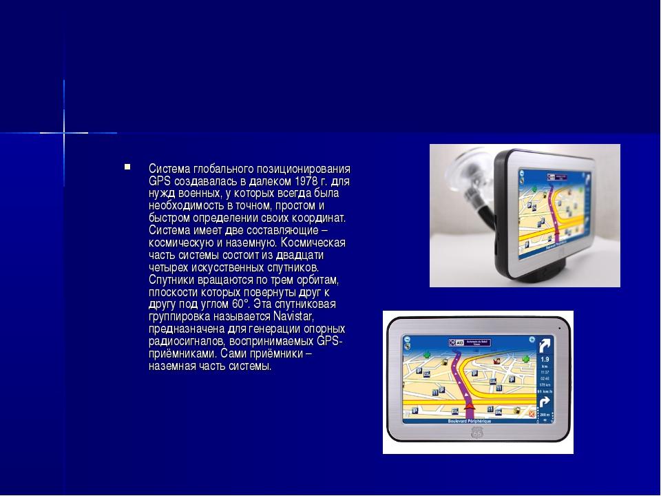 Система глобального позиционирования GPS создавалась в далеком 1978 г. для ну...
