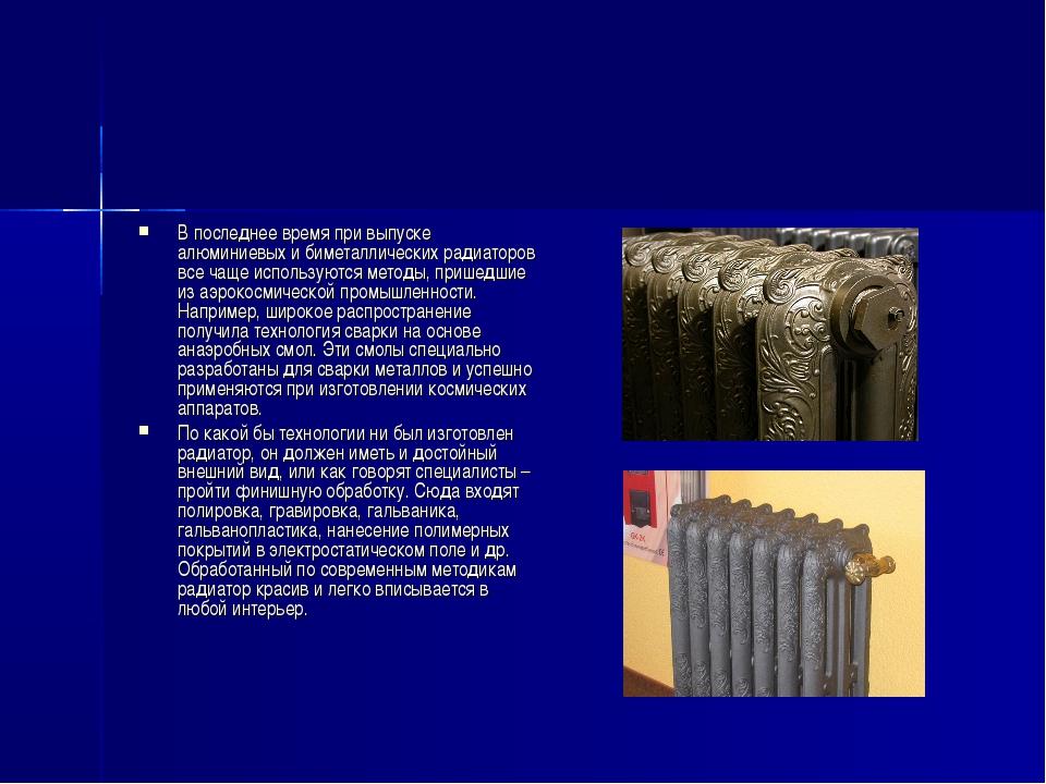 В последнее время при выпуске алюминиевых и биметаллических радиаторов все ч...