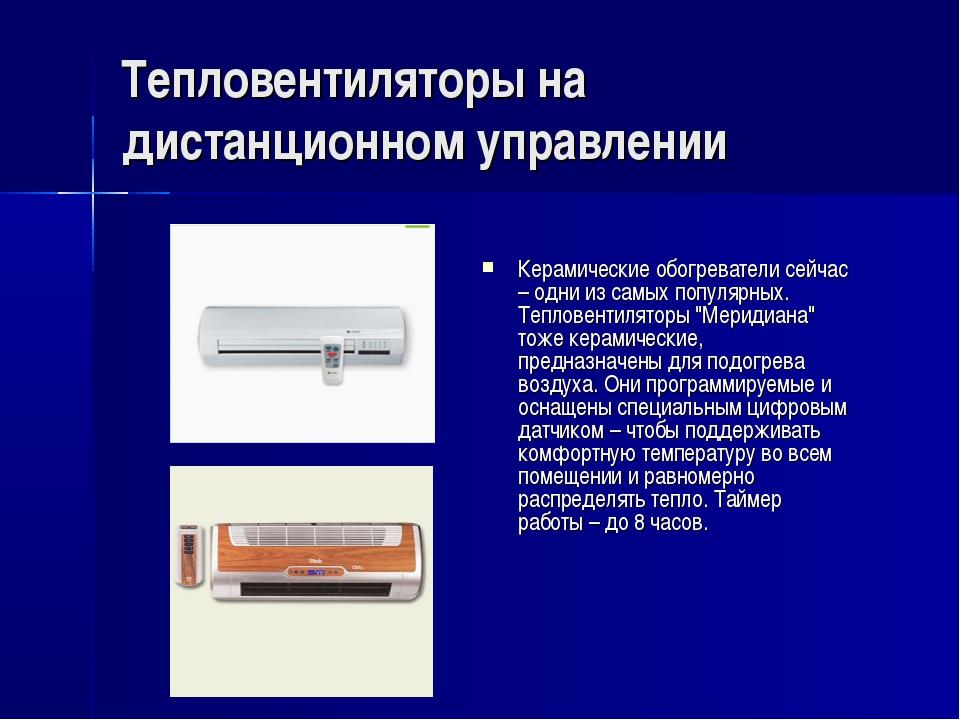 Тепловентиляторы на дистанционном управлении Керамические обогреватели сейчас...