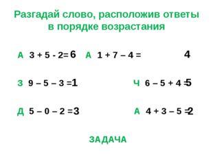 Разгадай слово, расположив ответы в порядке возрастания А 3 + 5 - 2=  А 1