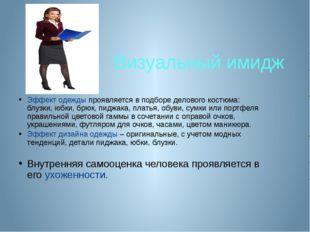 Визуальный имидж Эффект одежды проявляется в подборе делового костюма: блузки