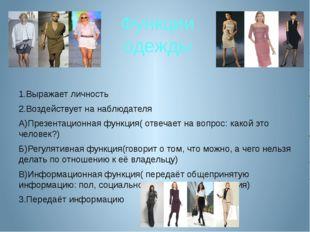 Функции одежды 1.Выражает личность 2.Воздействует на наблюдателя А)Презентаци