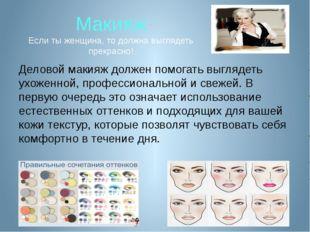 Макияж Если ты женщина, то должна выглядеть прекрасно! Деловой макияж должен