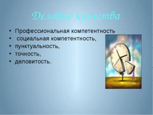 Деловые качества Профессиональная компетентность социальная компетентность, п