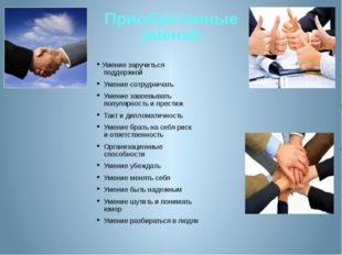 Приобретенные умения Умение заручиться поддержкой Умение сотрудничать Умение