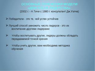 ОСНОВНЫЕ ПОЛОЖЕНИЯ МОДЕЛИ «ДВИГАТЕЛЯ ЛИДЕРСТВА» (2002 г. - Н.Тичи с 1980 г. к