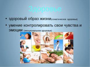 Здоровье здоровый образ жизни(соматическое здоровье) умение контролировать св