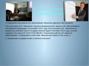 Социологическое исследование 1.Сравнение речи министра образования Ливанова Д