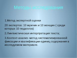 Методы исследования 1.Метод экспертной оценки 20 экспертов: 10 мужчин и 10 же