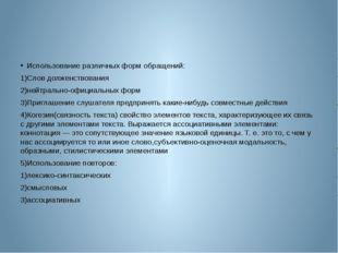Использование различных форм обращений: 1)Слов долженствования 2)нейтрально-