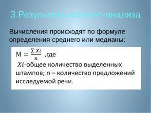 3.Результаты контент-анализа Вычисления происходят по формуле определения сре