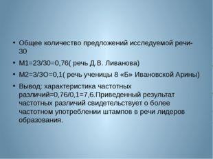 Общее количество предложений исследуемой речи-30 М1=23/30=0,76( речь Д.В. Ли