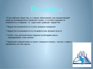 Выводы В российском обществе, и в сфере образования, как определяющей отрасли