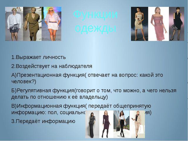 Функции одежды 1.Выражает личность 2.Воздействует на наблюдателя А)Презентаци...