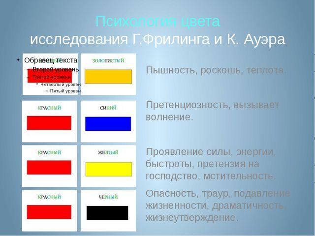 Психология цвета исследования Г.Фрилинга и К. Ауэра Пышность, роскошь, теплот...