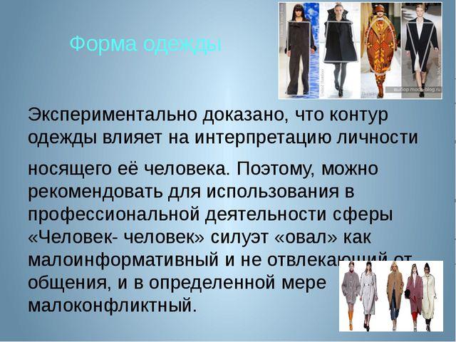 Форма одежды Экспериментально доказано, что контур одежды влияет на интерпрет...
