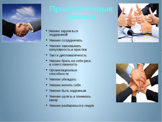 Приобретенные умения Умение заручиться поддержкой Умение сотрудничать Умение...