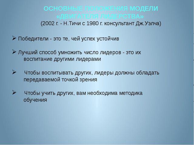 ОСНОВНЫЕ ПОЛОЖЕНИЯ МОДЕЛИ «ДВИГАТЕЛЯ ЛИДЕРСТВА» (2002 г. - Н.Тичи с 1980 г. к...