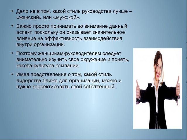 Дело не в том, какой стиль руководства лучше – «женский» или «мужской». Важн...