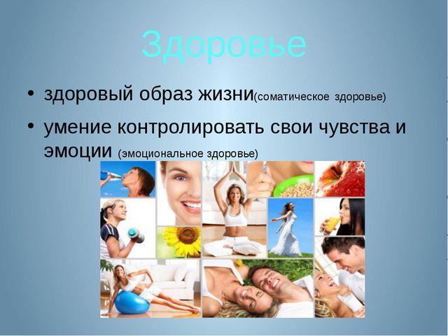 Здоровье здоровый образ жизни(соматическое здоровье) умение контролировать св...