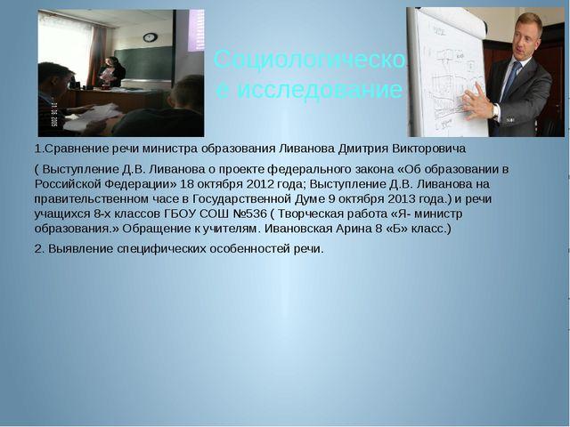 Социологическое исследование 1.Сравнение речи министра образования Ливанова Д...