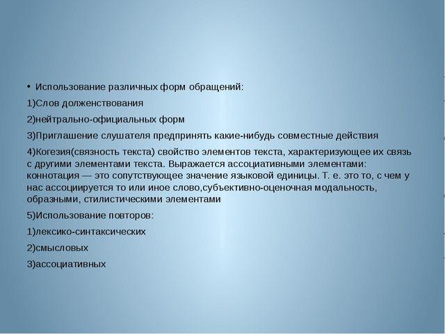 Использование различных форм обращений: 1)Слов долженствования 2)нейтрально-...