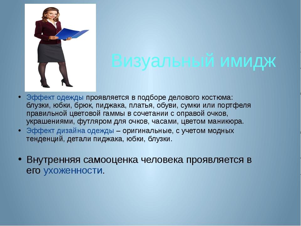 Визуальный имидж Эффект одежды проявляется в подборе делового костюма: блузки...