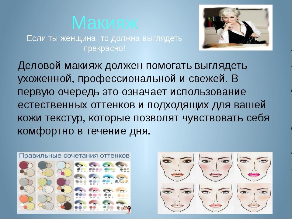 Макияж Если ты женщина, то должна выглядеть прекрасно! Деловой макияж должен...